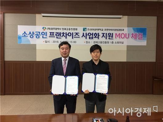 (재)광주광역시 경제고용진흥원, 광주형 프랜차이즈 지원사업 큰 성과 보여