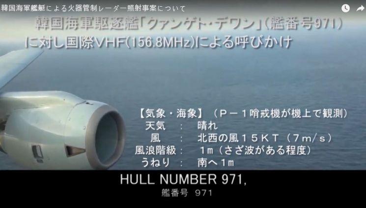 일본 방위성은 지난 20일 동해상에서 발생한 우리 해군 광개토대왕함과 일본 P-1 초계기의 레이더 겨냥 논란과 관련해 P-1 초계기가 촬영한 동영상을 공개했다.[이미지출처=연합뉴스]