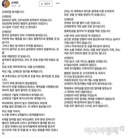 ▲손혜원 더불어민주당 의원의 페이스북 글 캡쳐.
