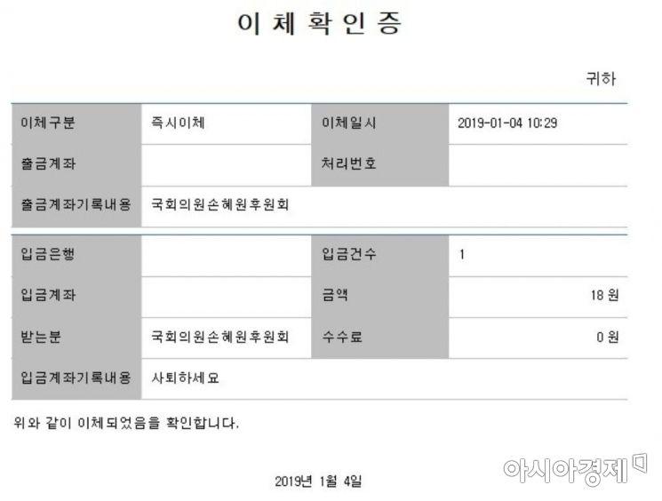 ▲고려대 온라인 커뮤니티 '고파스'에 올라온 '18원 후원금' 인증글.