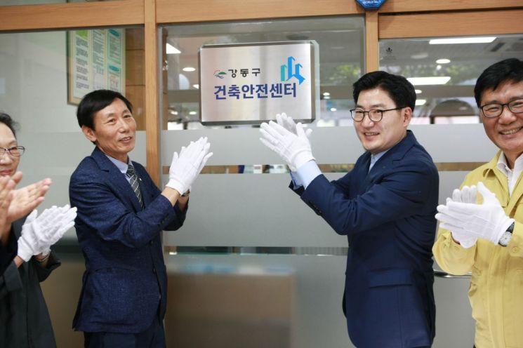 '강동구 건축안전센터' 운영