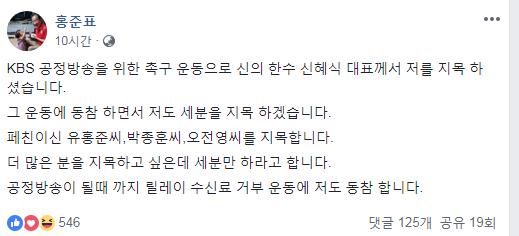 홍준표 자유한국당 전 대표가 10일 페이스북을 통해 KBS 수신료 거부 운동 지지 의사를 밝혔다. / 사진=홍준표 페이스북 캡처