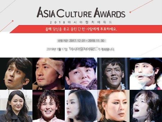 2018 아시아컬처어워드, 17일 개최··한지상·카이·수호外 경쟁