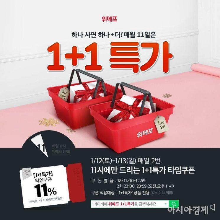 위메프 '1+1특가'·'11% 할인' 이벤트…13일까지