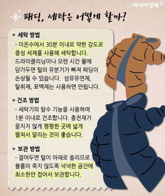 [카드뉴스]'패딩' 어제 산 것처럼 입고싶다면?