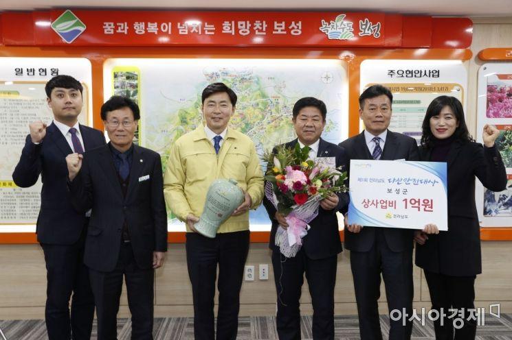 보성군 '제1회 전라남도 다산안전대상' 대상 수상