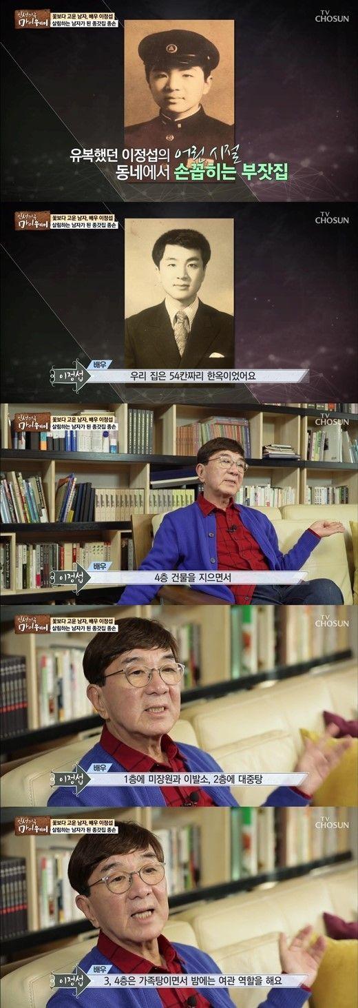 사진=TV조선 예능프로그램 '인생다큐-마이웨이' 방송 캡처