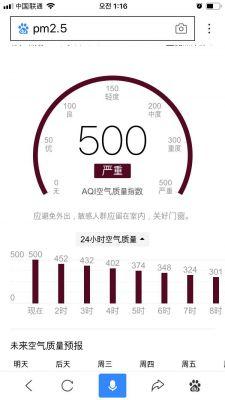 베이징 6급 오염…주말 덮친 미세먼지