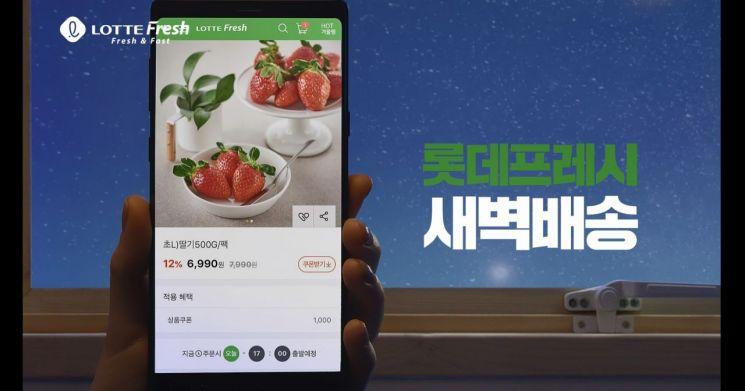 롯데슈퍼, '새벽배송' 홍보 위해 '보헤미안 랩소디' 패러디 광고 선보인다