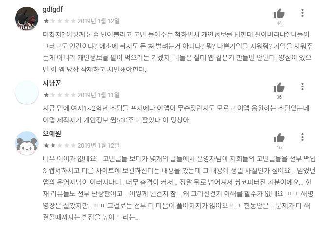 """""""남의 슬픔을 팔아넘기는 악마""""…앱 '나쁜 기억지우개' 논란"""