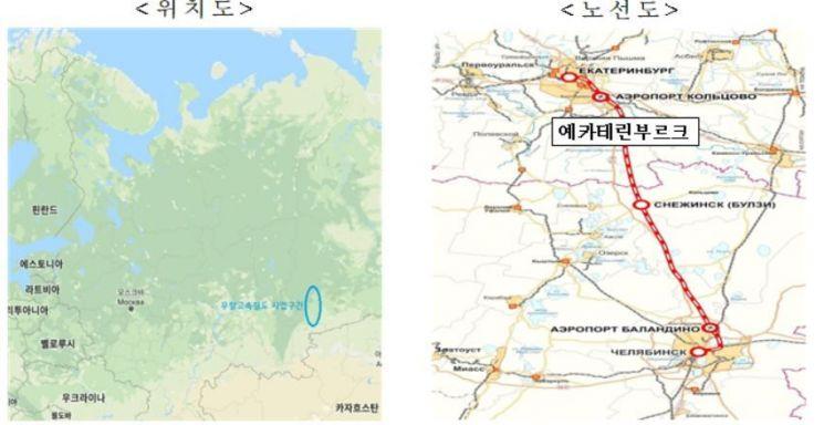 러시아 우랄 고속철도 위치(좌), 노선(우) 자료. 한국철도시설공단 제공