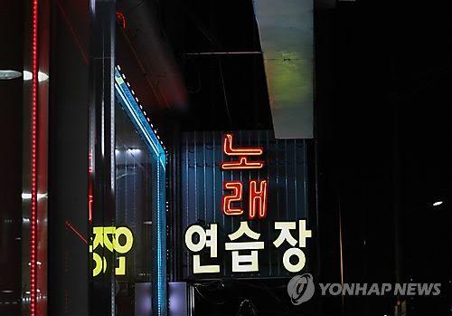 사진은 기사 중 특정표현과 관계 없음. 노래연습장.사진=연합뉴스
