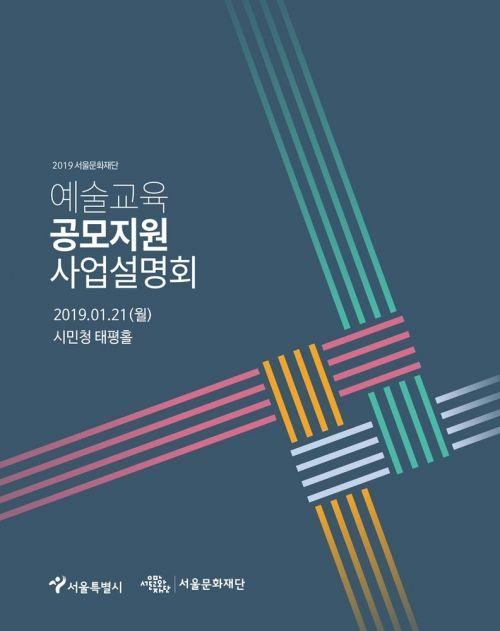 서울문화재단, 2019년 문화예술교육 지원사업 공모
