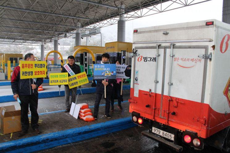 광주남구중독관리통합지원센터, 설맞이 음주운전 예방캠페인
