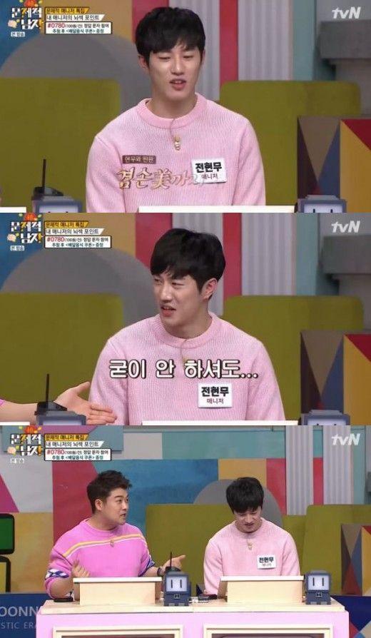 tvN '문제적 남자' 방송인 전현무 / 사진=tvN 방송 캡처