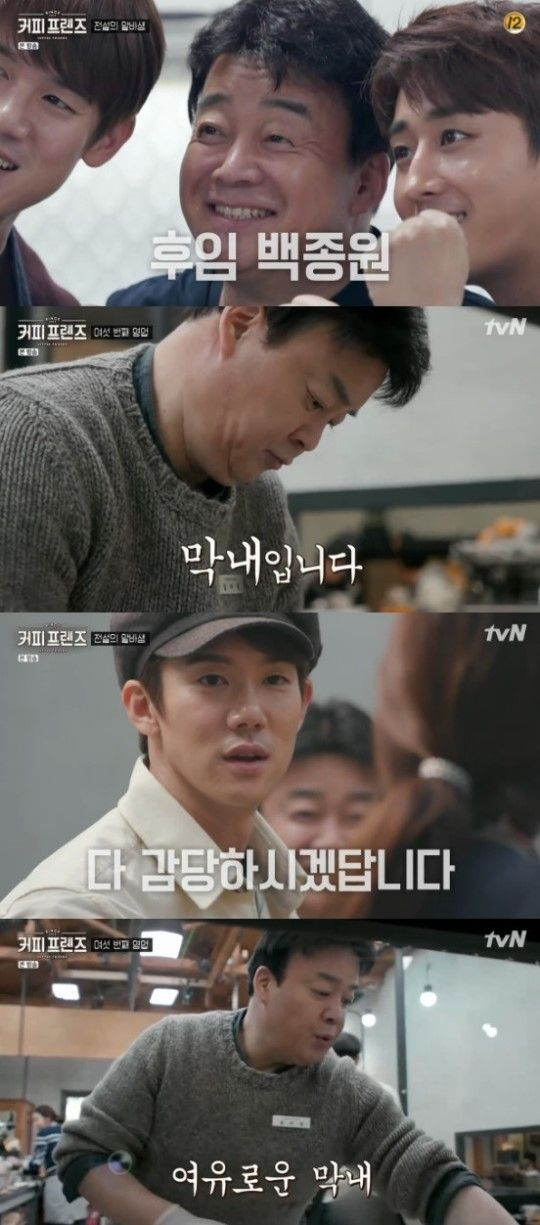 8일 tvN '커피프렌즈'에서는 요리연구가 백종원이 출연했다. / 사진=tvN 방송 캡처