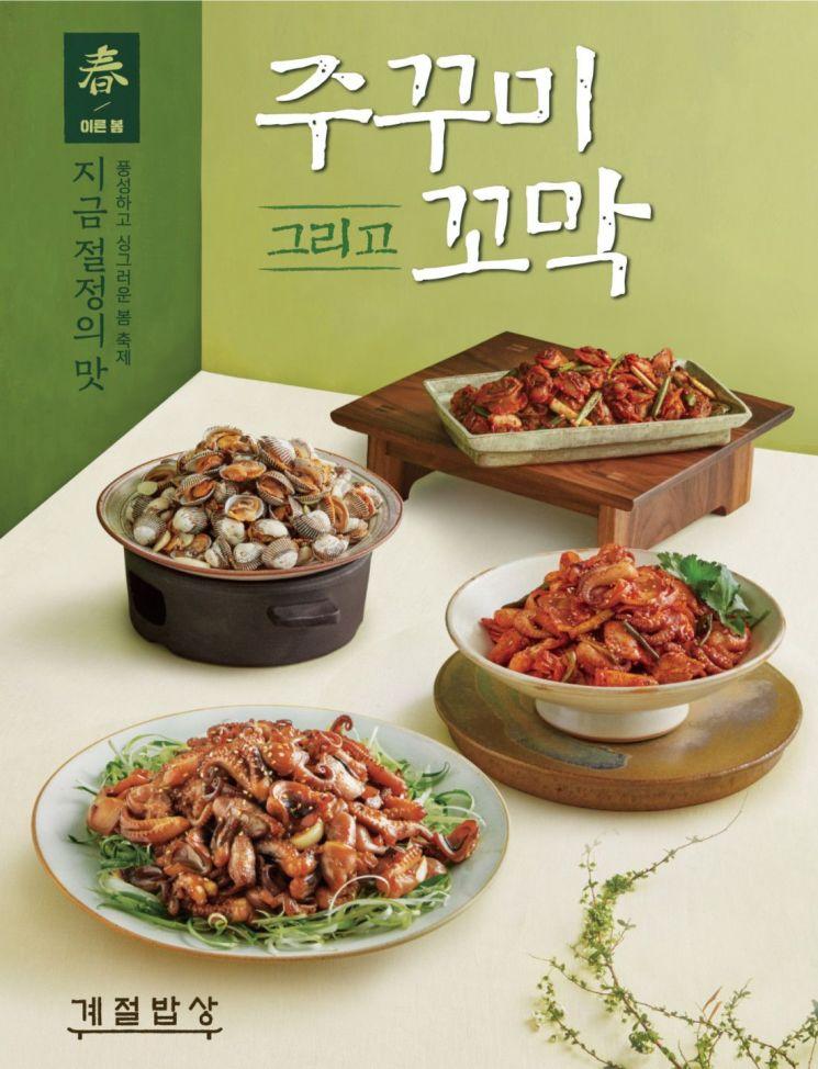 CJ푸드빌 계절밥상, 주꾸미·꼬막 신메뉴 10여종 출시