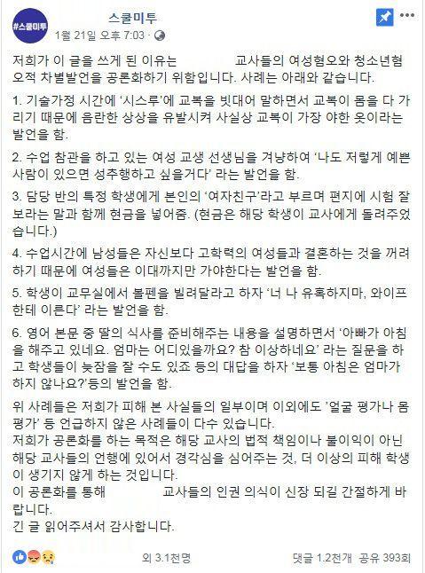 지난달 21일 인천 A 여자 고등학교 학생들이 페이스북을 통해 '스쿨 미투'를 폭로했다/사진=페이스북 화면 캡처