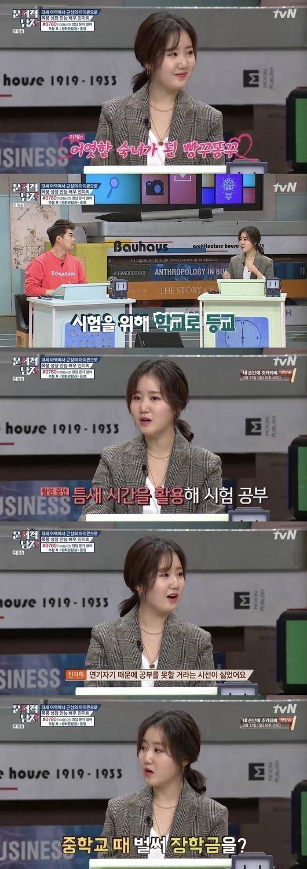 배우 진지희가 올 A 성적표를 공개했다/사진=tvN '뇌섹시대 ? 문제적 남자' 화면 캡처