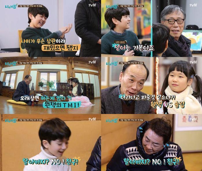 나이거참/사진=tvN 제공
