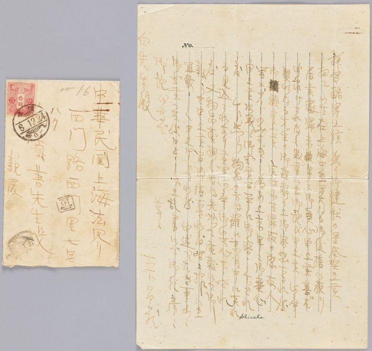 이봉창 의사 친필 편지와 봉투