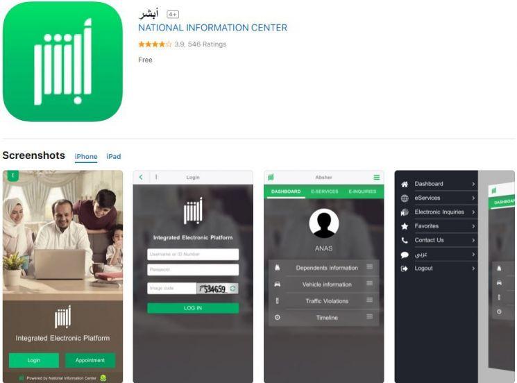 사우디아라비아 정부가 개발한 여성 위치추적 앱 'Absher'/사진=애플 앱스토어 캡처