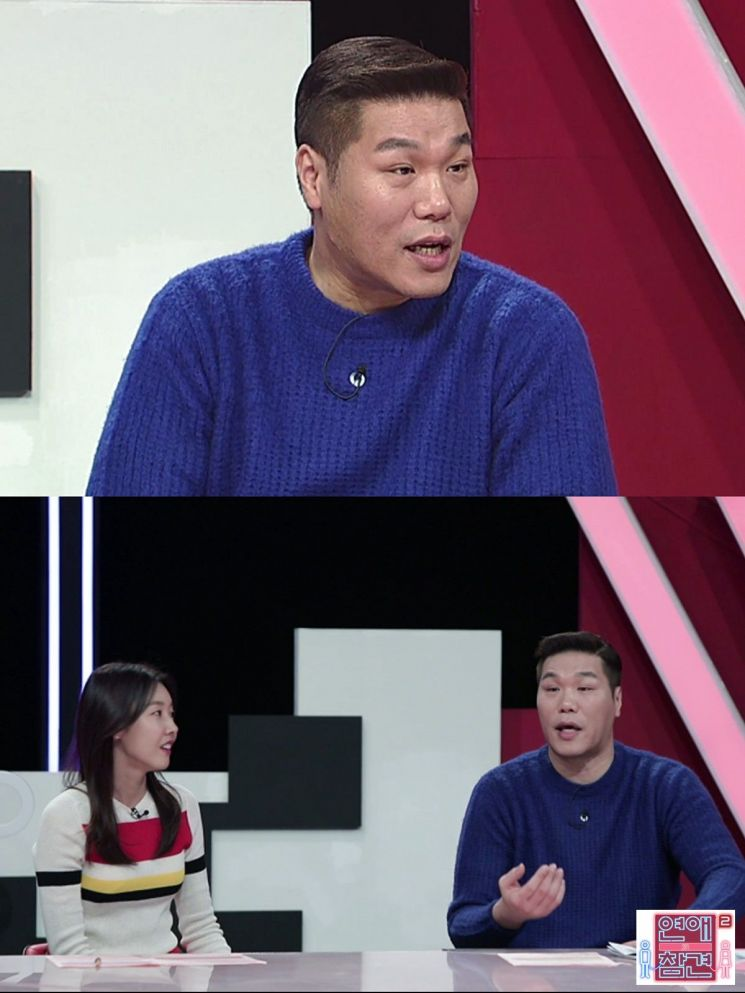 연애의 참견/사진=KBS Joy 제공