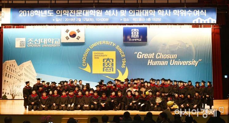 조선대 의학전문대학원·의과대학 학위수여식