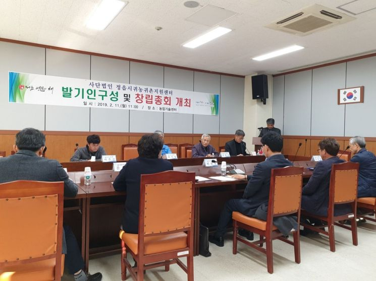 정읍시농업기술센터, 귀농귀촌지원센터 설립 위한 창립총회 개최