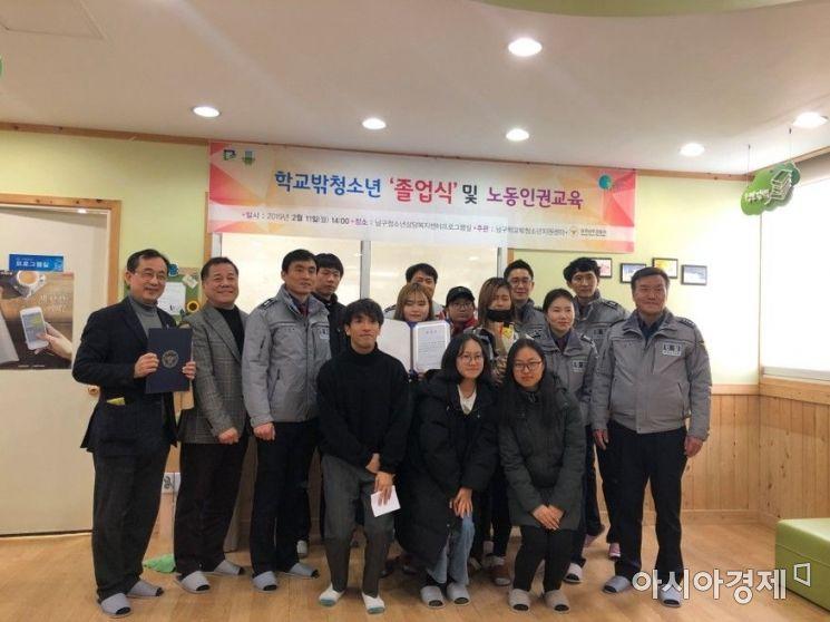 광주대 산학협력단 '평화·노동인권 교육 및 꿈드림 청소년 졸업장 수여식'