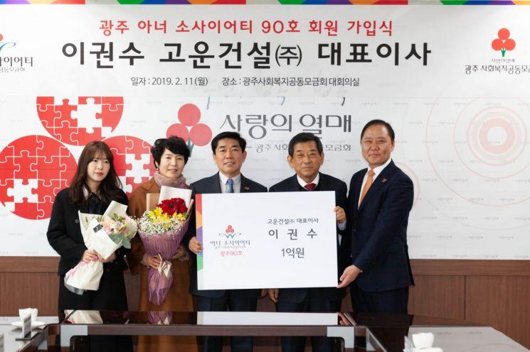 이권수 고운건설 대표이사, 광주 아너 90호 회원 가입