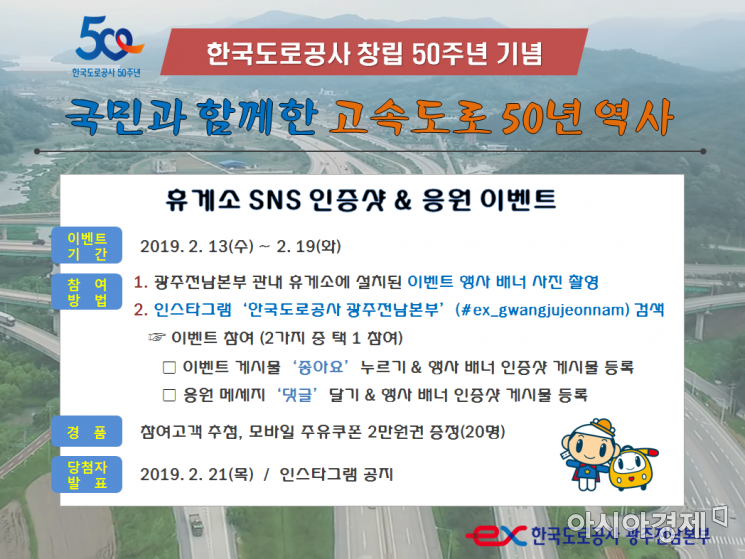 도로공사 광주전남, 창립 50주년 기념 이벤트 실시