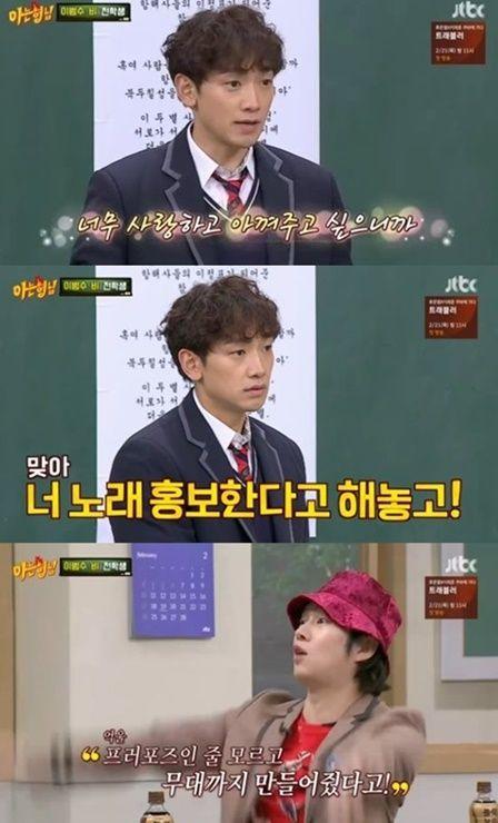 """'아는형님' 비, 김태희 언급 안 하는 이유… """"사랑해서 아껴주고 싶어"""" - 아시아경제"""