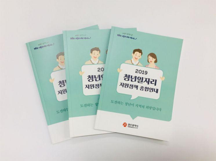 광주시 '청년일자리 지원정책 종합안내' 책자 발간 - 아시아경제