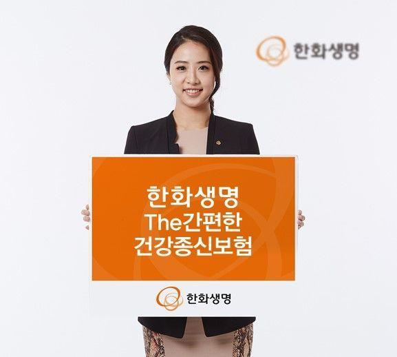 한화생명, The간편한 건강종신보험 출시 - 아시아경제