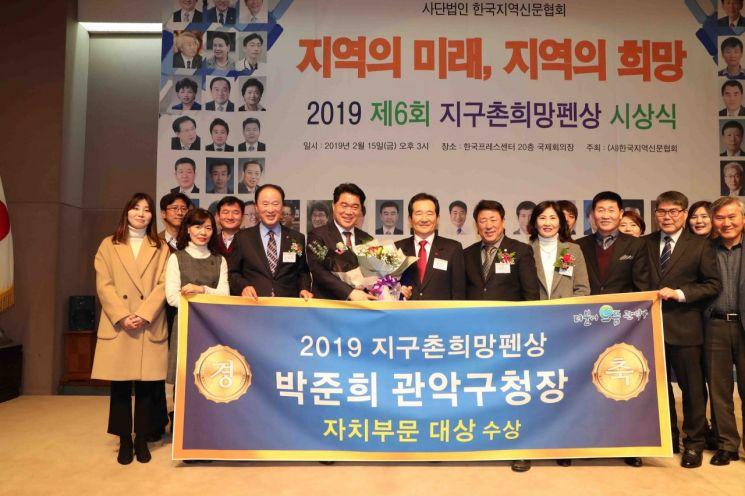 박준희 관악구청장, 지구촌희망펜상 대상 수상 - 아시아경제