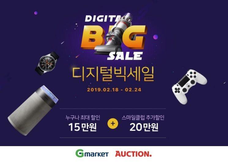 최대 38% 할인…G마켓·옥션 '디지털빅세일' 프로모션 - 아시아경제