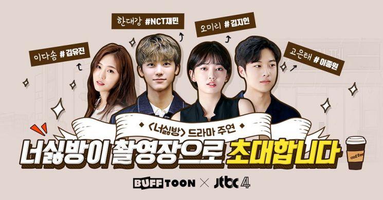 엔씨소프트, JTBC와 드라마 '너를 싫어하는 방법' 공동 제작 - 아시아경제