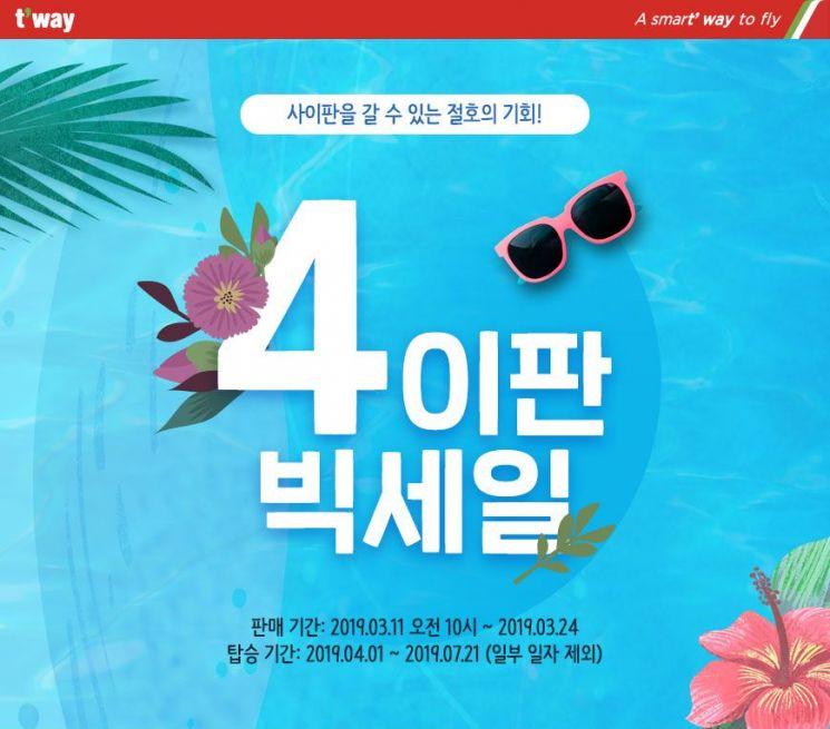 티웨이항공, 4월 인천~사이판 복항 프로모션…10만1810원부터
