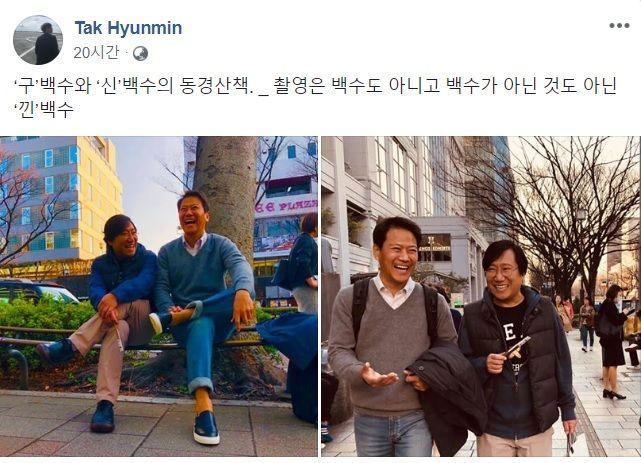 사진=탁현민 페이스북