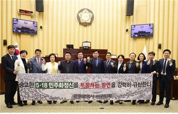광주 서구의회 '5·18 망언자 강력규탄 촉구 결의안 '채택