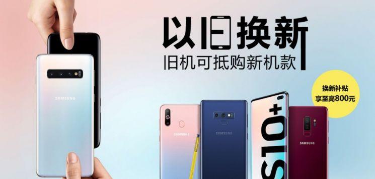 중국서 삼성몰 해킹…S10 모델 헐값에 팔릴뻔