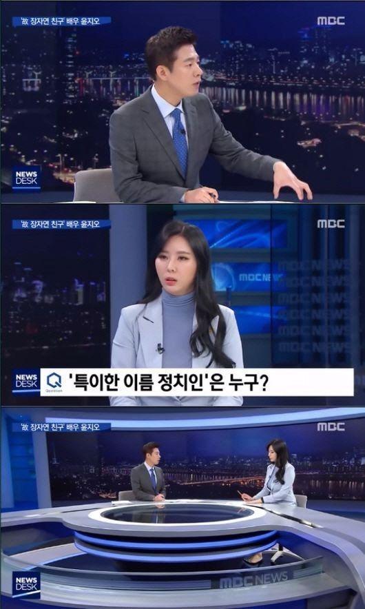 """""""무겁게 받아들이겠다"""" MBC 측, 왕종명 실명 공개 요구 논란 사과"""