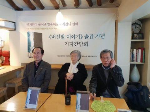 """'뉴스공장' 백기완 """"'버선발 이야기', 목숨걸고 썼다"""""""