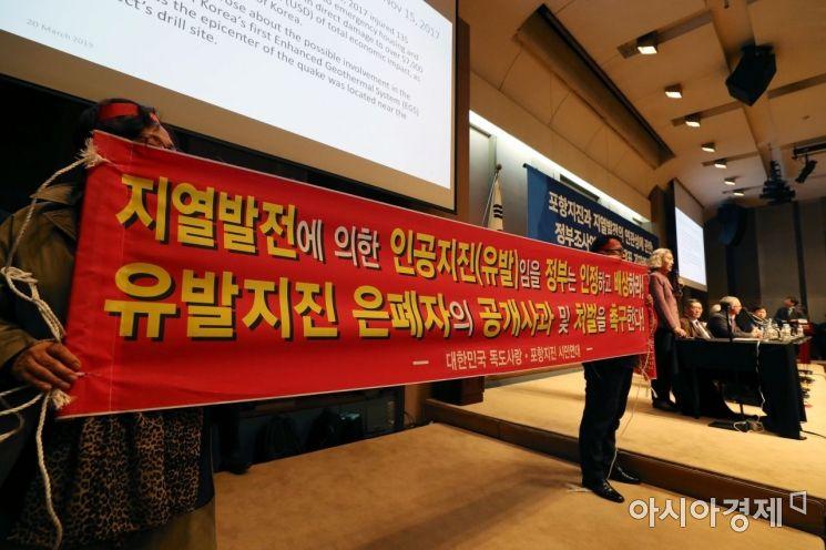 '포항지진, 지열발전소가 촉발' 결론…공방 가열·책임론 부각
