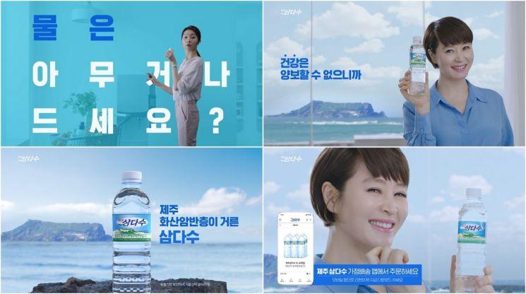 """""""건강만은 양보 못해요""""…제주삼다수, 김혜수와 함께한 광고캠페인 공개"""