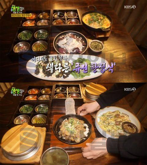 (사진=KBS2 '2TV 생생정보' 방송 캡쳐)