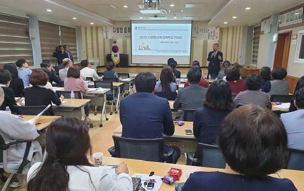 전남교육청 '다문화교육지원 네트워크 협의회' 개최