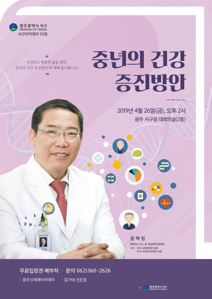 광주 서구 '윤택림 교수 초청' 아카데미 개최