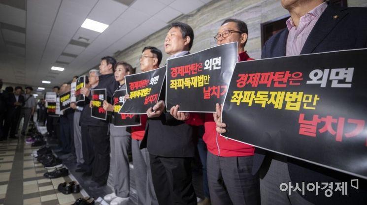 [포토] 피켓 든 자유한국당